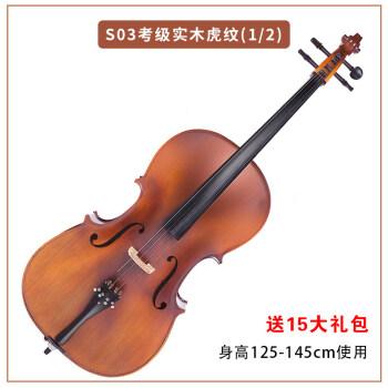 チェロビオラ初心者演奏級試験子供成人ビオラ西洋楽器S 03試験級実木虎紋1/2【身長125-145 cm使用】