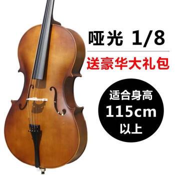 チェロ初心者入門大人の子供用手芸の実木学生用の1/2/4/8/3 1/8マット光は身長115 cmに適しています。